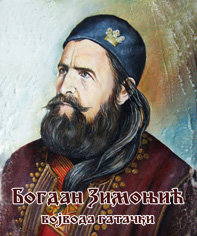 Bogdan Zimonjic