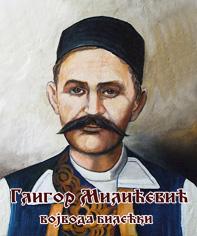 Gligor Milicevic