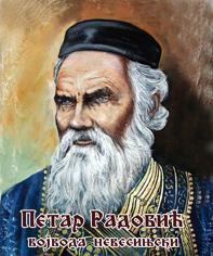 Petar Radovic