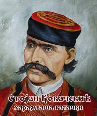 Stojan Kovacevic