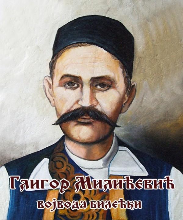 Gligor Milićević